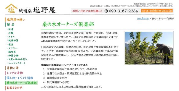 日本のものづくりを応援します