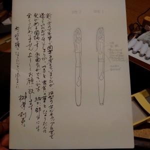 オリジナル万年筆の原画