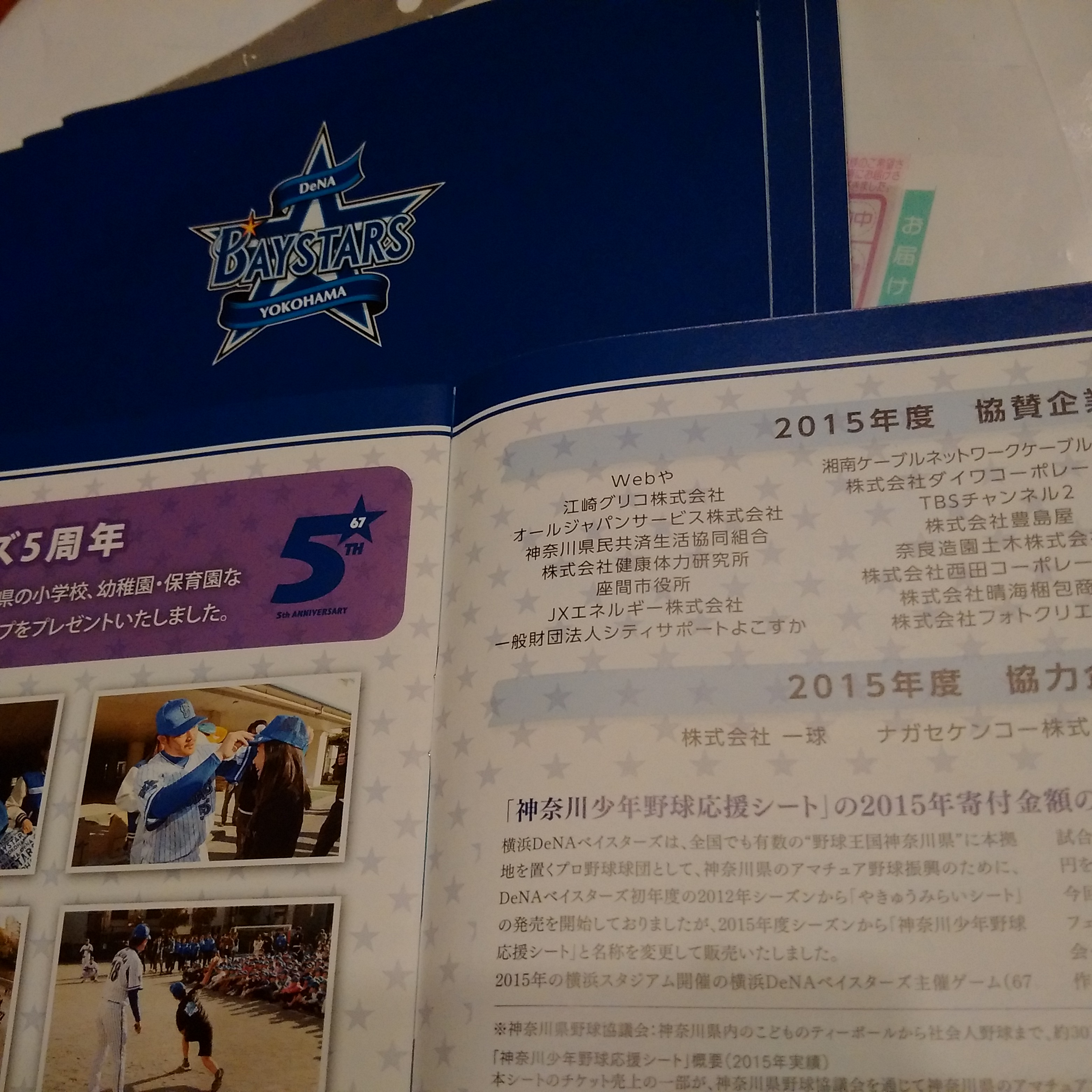 横浜ベイスターズ地域貢献活動レポートが発行されました